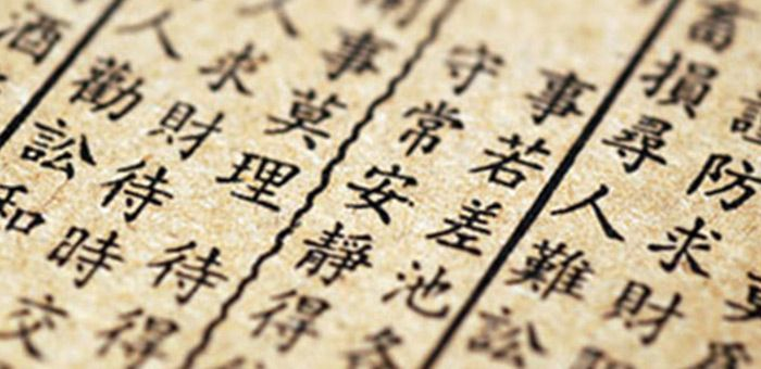 Η κινέζικη γραφή